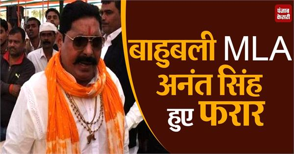 mla anant singh absconding