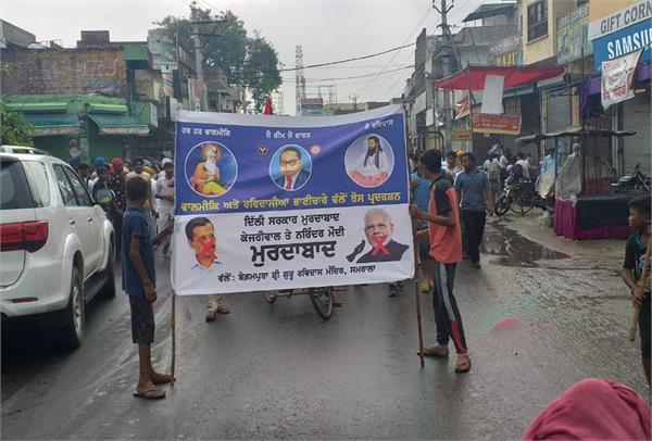 protest against kejriwal