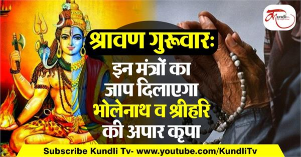 sawan special mantra of lord vishnu according to your zodiac sign