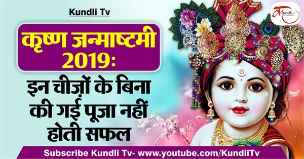 janamashtmi 2019 these things are must use in sri krishan worship