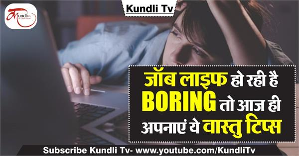 job life is becoming boring so follow these vastu tips today