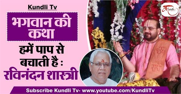 importance of bhagwat katha in hindi