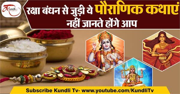 stories related to raksha bandhan