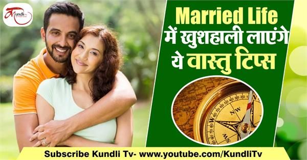 these vastu tips will bring happiness in married life