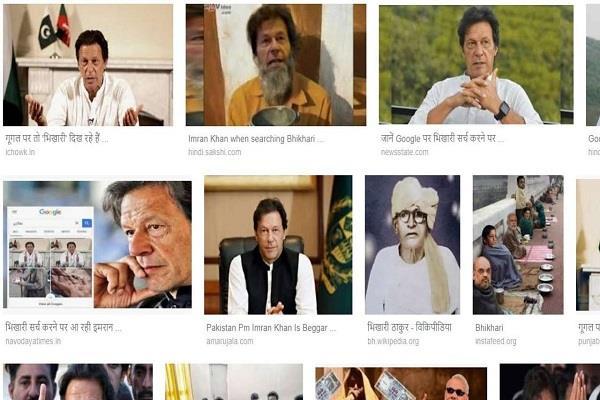 politics national bhikhari pak pm bhikhari google search viral photo