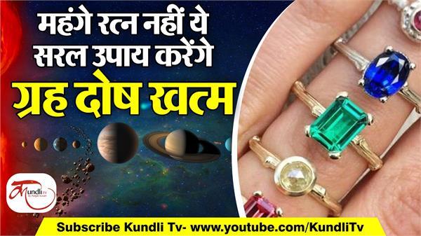 jyotish upay to remove grah dosh from kundli