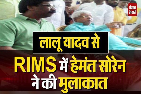 hemant soren meets lalu yadav in rims discusses politics elections