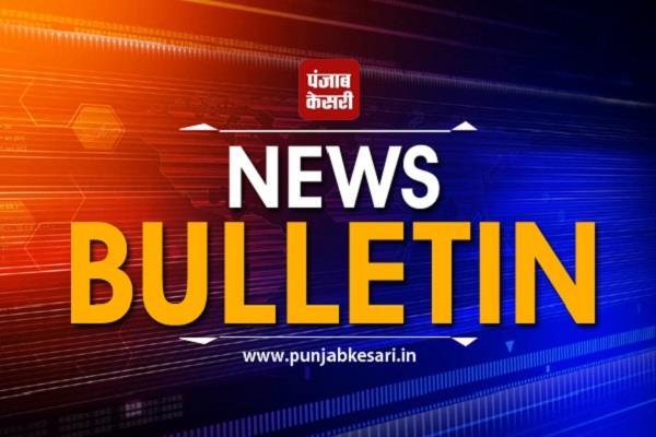 news bulletin narinder modi cji
