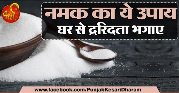 remedy of salt