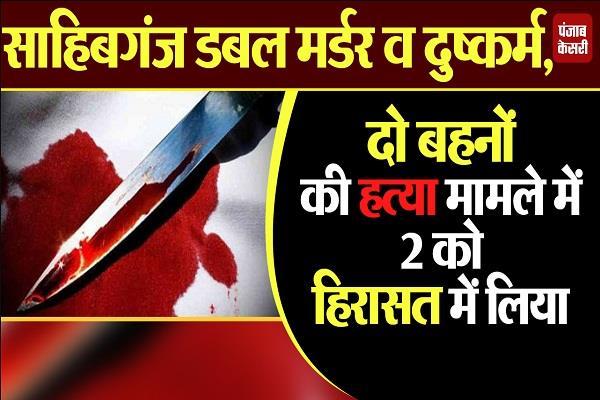 sahibganj double murder misdemeanor murder case 2 cousins 2 detain