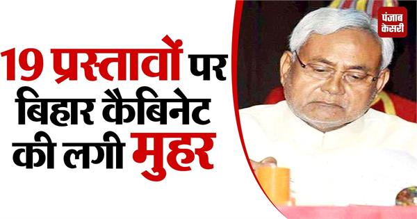 bihar cabinet approved new sand policy