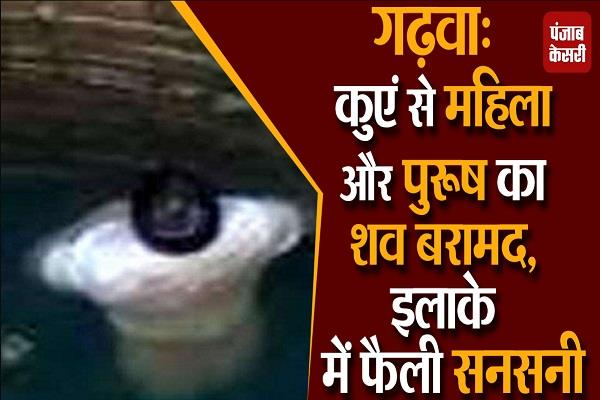 garhwa body of woman man recovered from well sensation spread in area