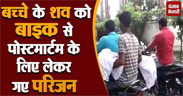 family took the dead body for post mortem by bike