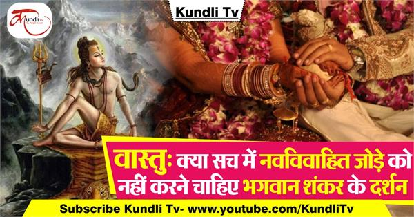 why newly wedded couple is not allowed to see shiv ji