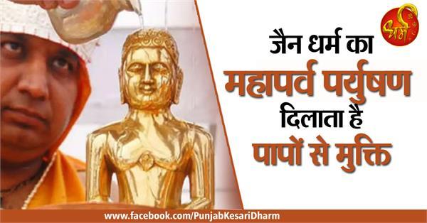 mahaparva paryushan of jainism