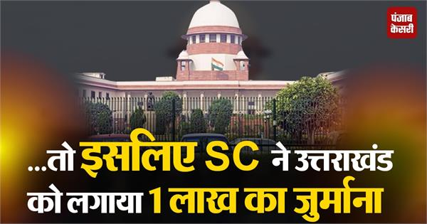 sc imposed fine of 1 lakh on uttarakhand