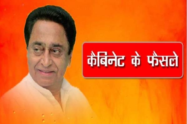 kamal nath cabinet meeting concluded
