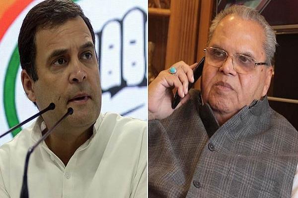 rahul gandhi accepted governor malik invitation