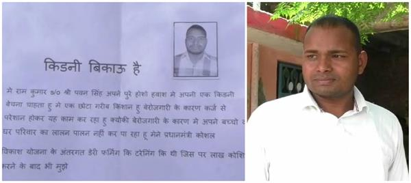 the debt ridden farmer planted posters to sell the kidney