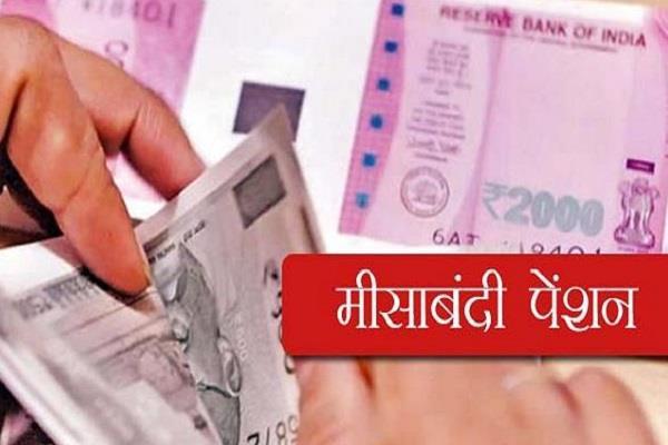 measabandi pension started again
