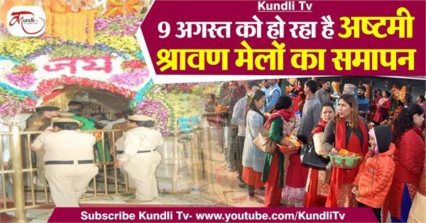 the shravan fair of himachal is being wind up on 9 august