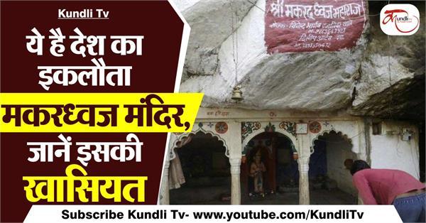lord hanuman sons makardhwaj temple in gwalior