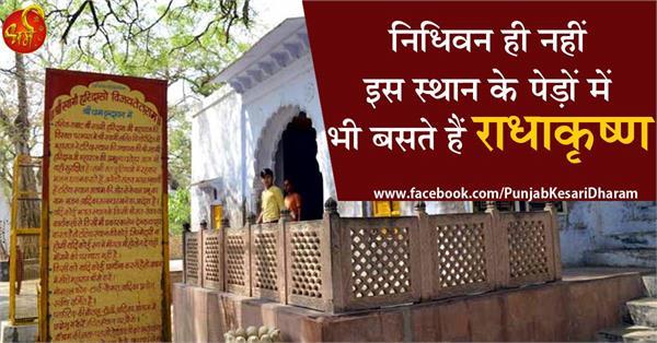 vrindavan mathura tatiya place