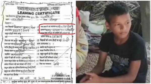 characterless  written on tc of 5th class student