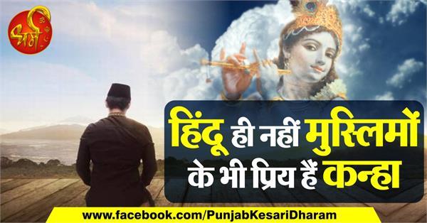 muslim devote of lord krishna who dedicated to lord krishna