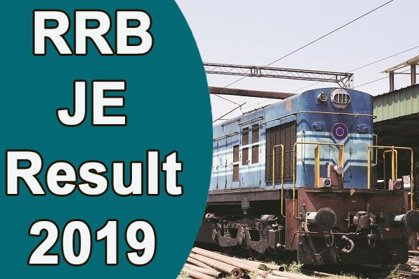 rrb je result 2019 to be released soon