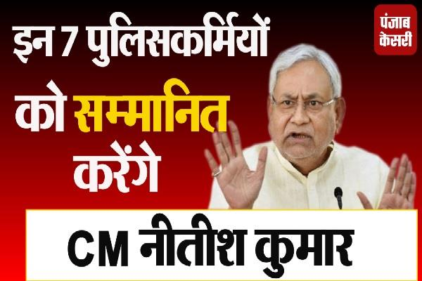 cm nitish kumar will honor policemen