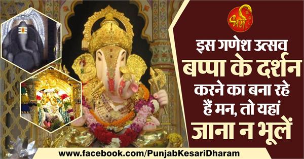 ganesh chaturthi 2019 top 5 temple of ganpati