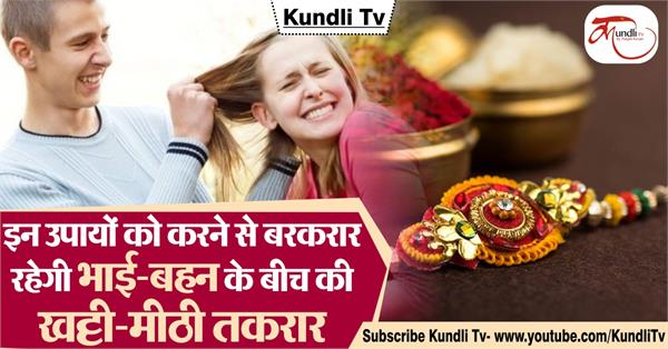rakhi special upay for brother sister