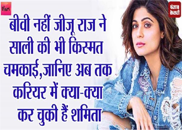 जीजू राज कुंद्रा ने चमकाई 'साली साहिबा' की भी किस्मत, जानिए शमिता ने अब तक किए कितने काम