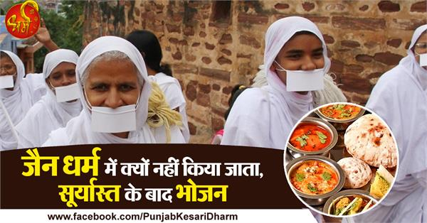 why is it not served in jainism food after sunset
