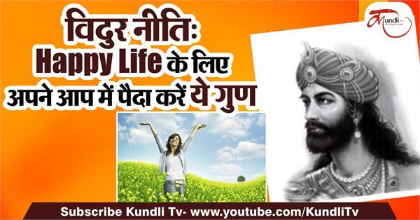 vidur niti tips for happy life in hindi