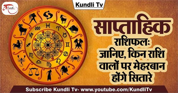 weekly horoscope from 11 to 17 august 2019
