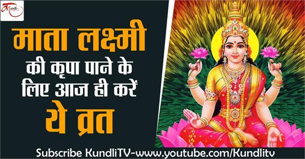goddess lakshmi upay
