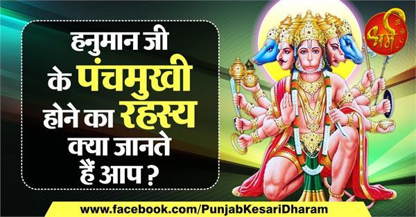 religious katha of lord hanuman