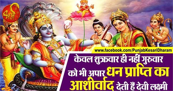 goddess lakshmi blesses immense wealth not only on friday but also on thursday