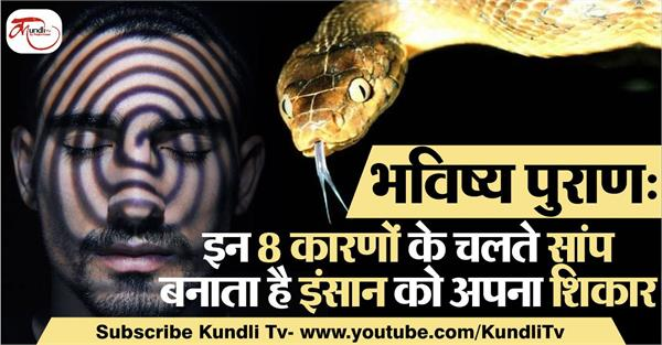 according to bhavishya purana due to these 8 reasons snakes bites