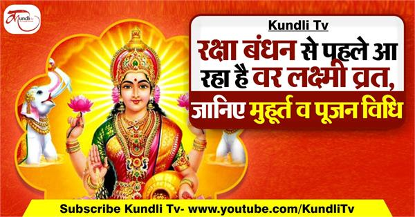 varamahalakshmi 2019 vrat muhurat and pujan vidhi