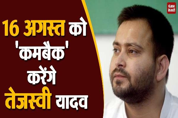 tejashwi yadav may return to politics on august 16