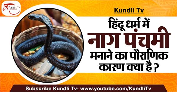 what is the mythological reason behind celebrating nag panchami in hinduism