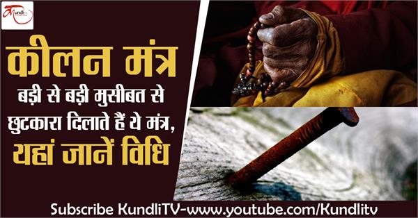 keelan mantra importance and mantra vidhi in hindi