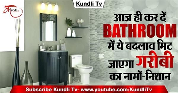 bad habits related to bathroom can affect your luck
