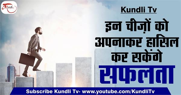 success mantra in hindi