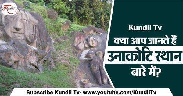 unakoti related katha in hindi