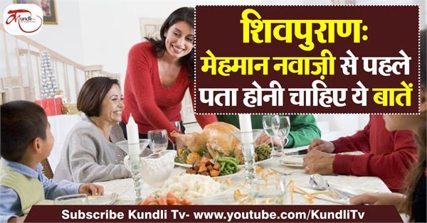 shivpuran concept in hindi