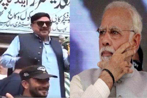 pakistan sheikh rashid ahmed video viral narendra modi